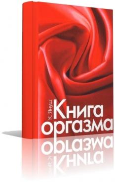 Книга оргазма. Катерина Януш.