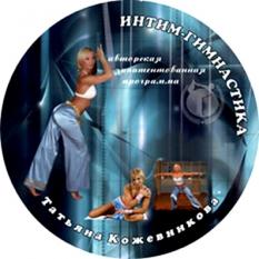 DVD Интимная гимнастика