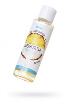 Масло для массажа Yovee by Toyfa «Райский массаж» с ароматом кокоса и ананаса, 50 мл