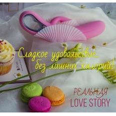 Вибратор Love Story Gone розовый